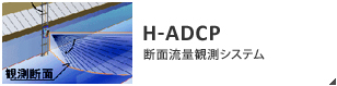 H-ADCP